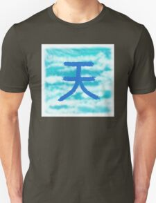 Chinese Character for Sky Tian Unisex T-Shirt