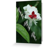 Happy Holy Days; Jingle Bells Flowers in my garden; La Mirada, CA USA Greeting Card