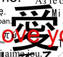 Aishiteru. Je t'aime. I love you. Sticker