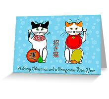 Maneki neko (Japanese lucky cat) Christmas card Greeting Card