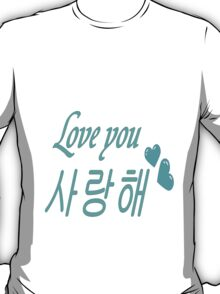 love you -txt line art T-Shirt