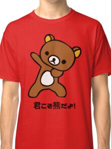 You are the bear! (Rilakkuma) Classic T-Shirt