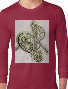 Wa Qulo Linnasi Husna Long Sleeve T-Shirt