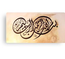 bismillah brown Canvas Print