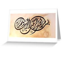 bismillah brown Greeting Card