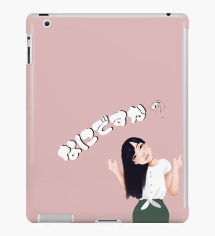 What? iPad Case/Skin