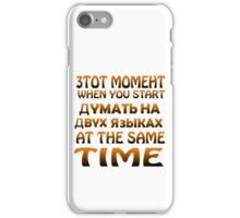 Mixing languages russian english geek funny nerd iPhone Case/Skin
