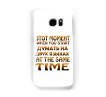 Mixing languages russian english geek funny nerd Samsung Galaxy Case/Skin