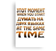 Mixing languages russian english geek funny nerd Metal Print