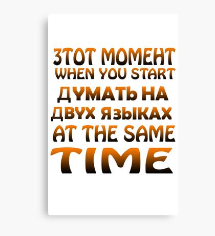 Mixing languages russian english geek funny nerd Canvas Print