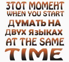 Mixing languages russian english geek funny nerd by jekonu