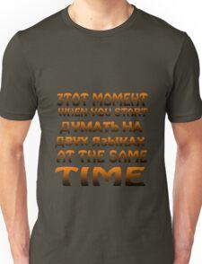 Mixing languages russian english geek funny nerd Unisex T-Shirt
