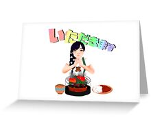 Let's eat! Greeting Card