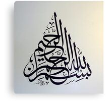 Bismillah painting Canvas Print