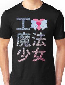 I Love Magical Girls : I ♥ 魔法少女 Unisex T-Shirt
