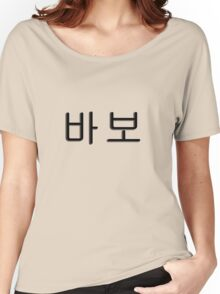 """Pa Bo """"Stupid"""" Women's Relaxed Fit T-Shirt"""