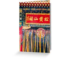 Wong Tai Sin Temple 2 Greeting Card