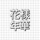 BTS Album Grid White by gixnneshop