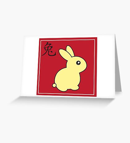 Year of the Rabbit - 2011 Greeting Card