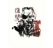 MGSV - All For Revenge (Japanese Kanji) Art Print