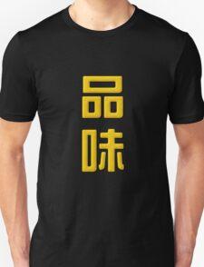 Luxurious Taste - 品味 T-Shirt