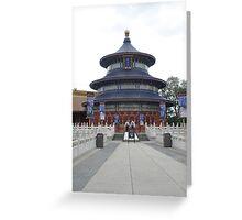 Walt Disney World Epcot China Pavillion Greeting Card