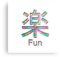 fun kanji Metal Print