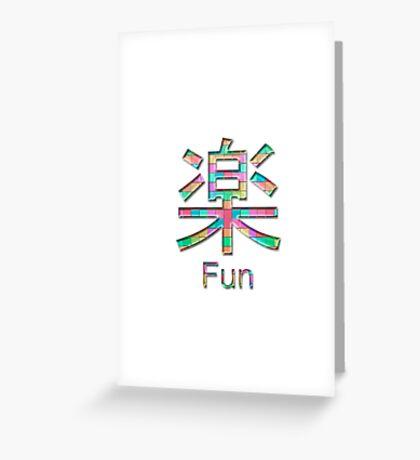 fun kanji Greeting Card