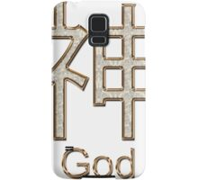 GOD KANJI  Samsung Galaxy Case/Skin