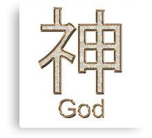 GOD KANJI  Canvas Print