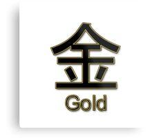 GOLD KANJI  Metal Print