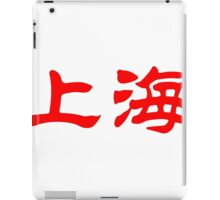 Chinese characters of SHANGHAI iPad Case/Skin
