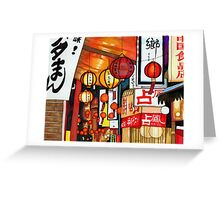 Street Lanterns Greeting Card