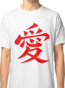 Chinese Love Symbol Red Classic T-Shirt