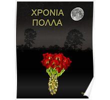 Χπονια Πολλα, Happy Birthday Poster