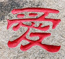 Chinese characters of LOVE by Ingvar Bjork Photography