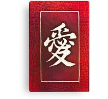 Chinese characters of LOVE on red Canvas Print