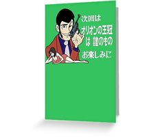 Lupin III Greeting Card