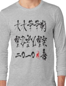 japan rogers bros construction co Long Sleeve T-Shirt