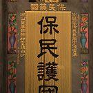 temple door by theblackazar