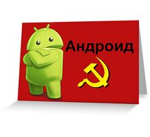Android Communist Greeting Card