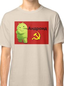 Android Communist Classic T-Shirt