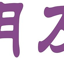 Chinese characters of FRIEND by Ingvar Bjork Photography