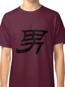 Chinese characters of MALE Classic T-Shirt