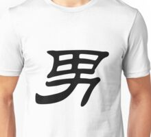 Chinese characters of MALE Unisex T-Shirt