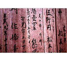Japanese Script Photographic Print