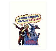 beetlejuice! beetlejuice! beetlejuice! w/japanese text Art Print