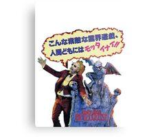 beetlejuice! beetlejuice! beetlejuice! w/japanese text Metal Print
