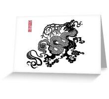 Akin Dragon Greeting Card