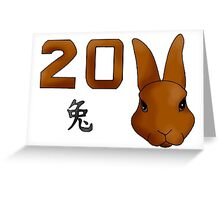 Year Of The Rabbit Greeting Card
